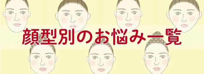 顔型別のお悩み一覧