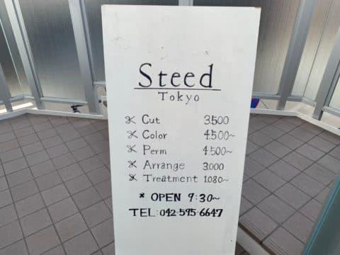 スティードトーキョーの看板