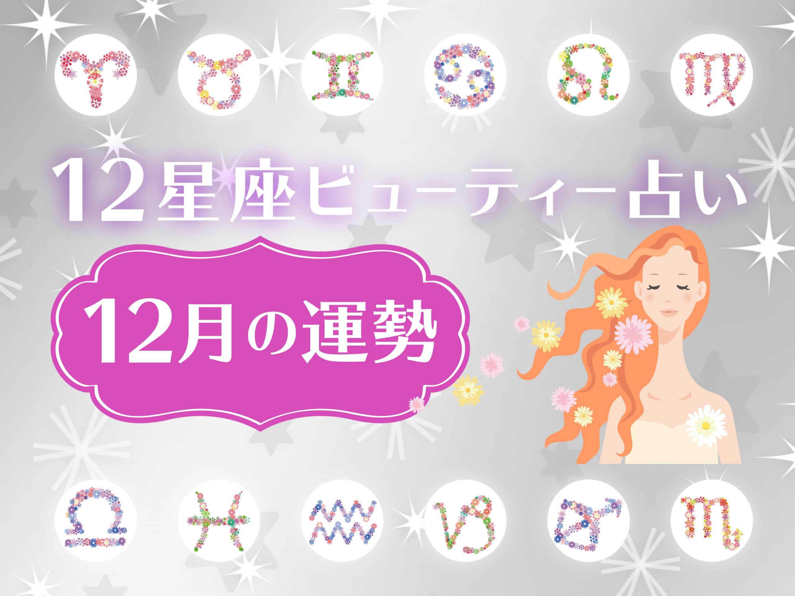 12星座ビューティー占い2020年12月運勢
