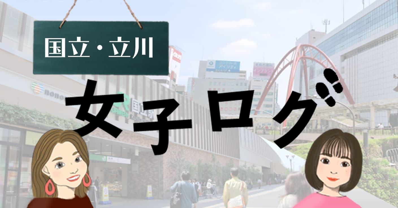国立・立川 女子ログ