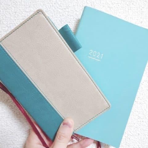 自分を見つめるための今年の手帳と来年の手帳
