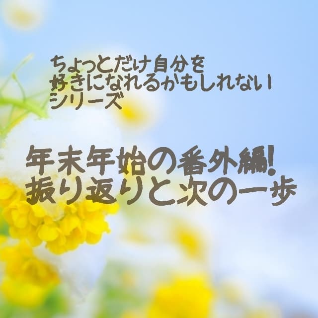 空と雪と黄色い花