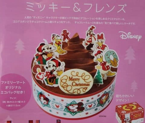 クリスマスデコレーションケーキ<ミッキー&フレンズ>がおすすめ