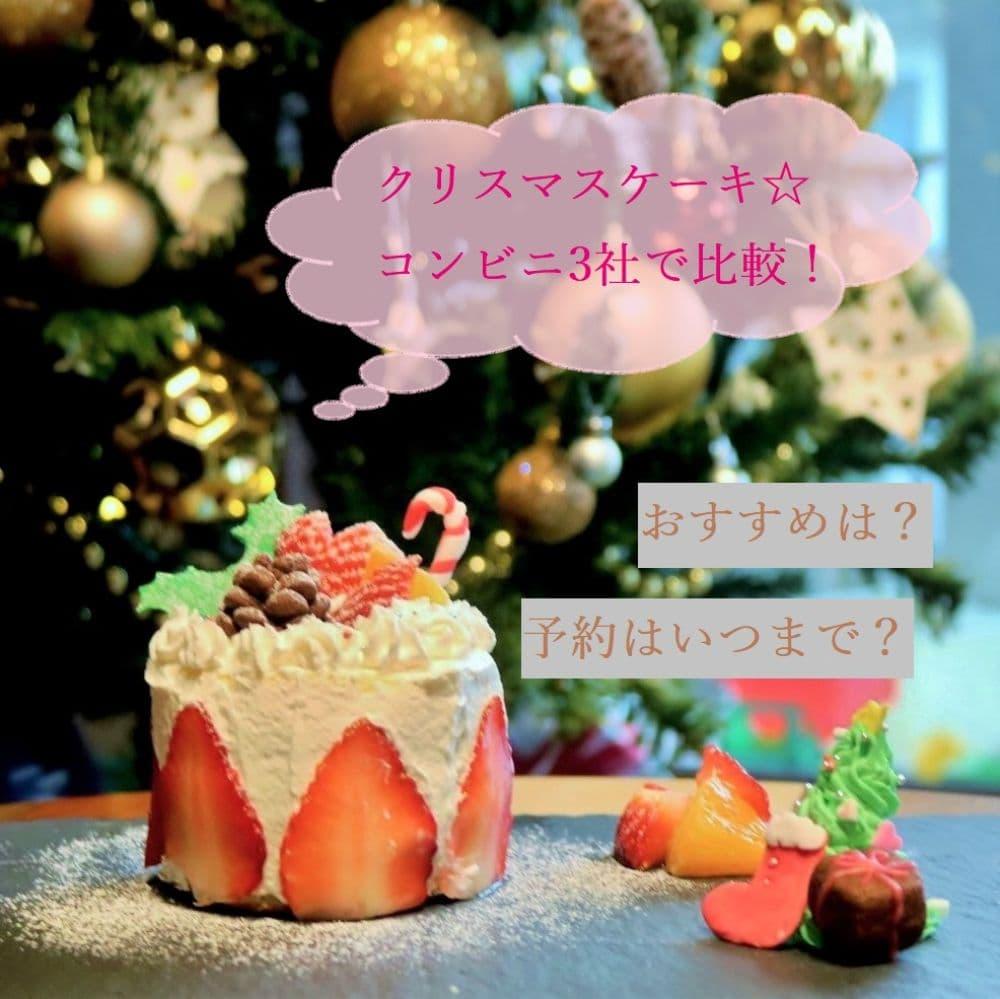 クリスマスケーキをコンビニ3社で比較してみた♪