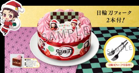 鬼滅の刃コラボケーキがローソンで発売!!