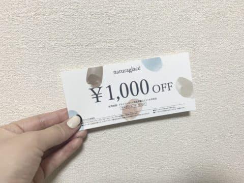 ナチュラグラッセのベーストライアルセットの1000円オフクーポン