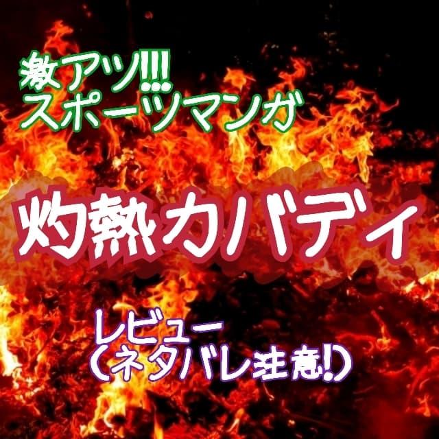 灼熱カバディのネタバレ・レビューアイキャッチ