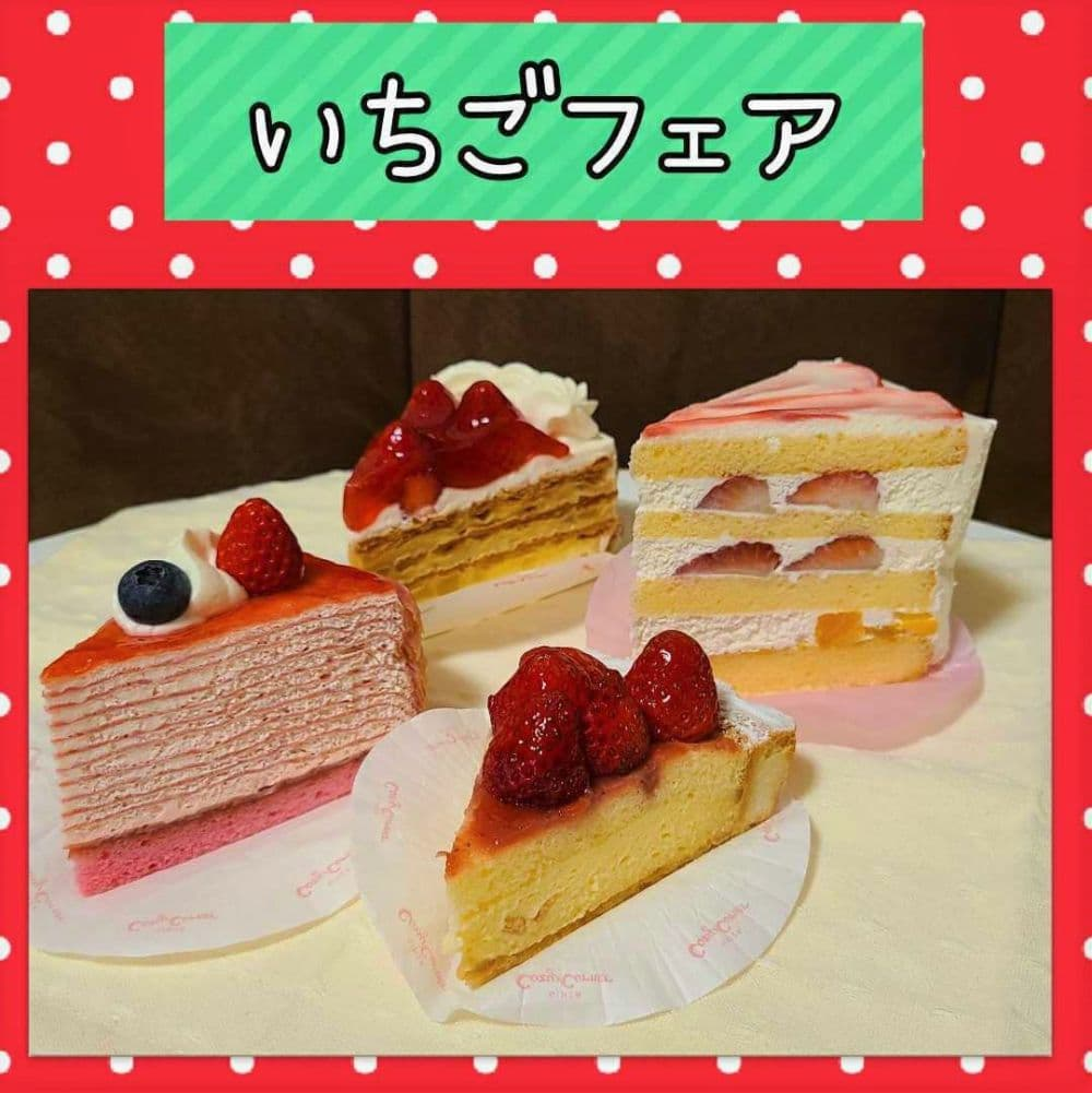 いちごフェア開催中のコ―ジーコーナーのケーキを食べ比べしてみた!②