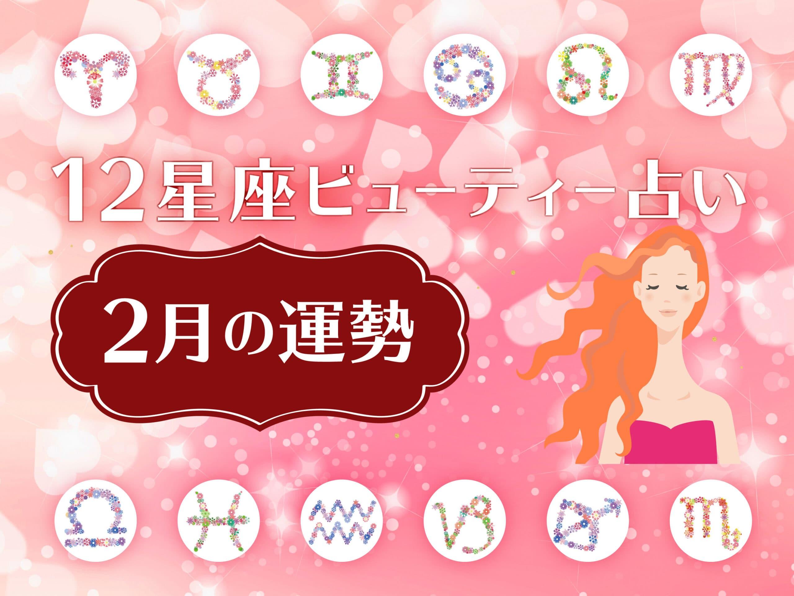 2月の運勢★ビューティー占い★西洋占星術