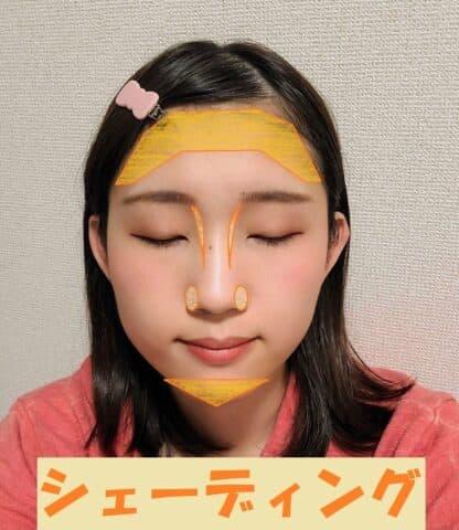 顔型が面長顔さんにおすすめのシェーディングの方法!