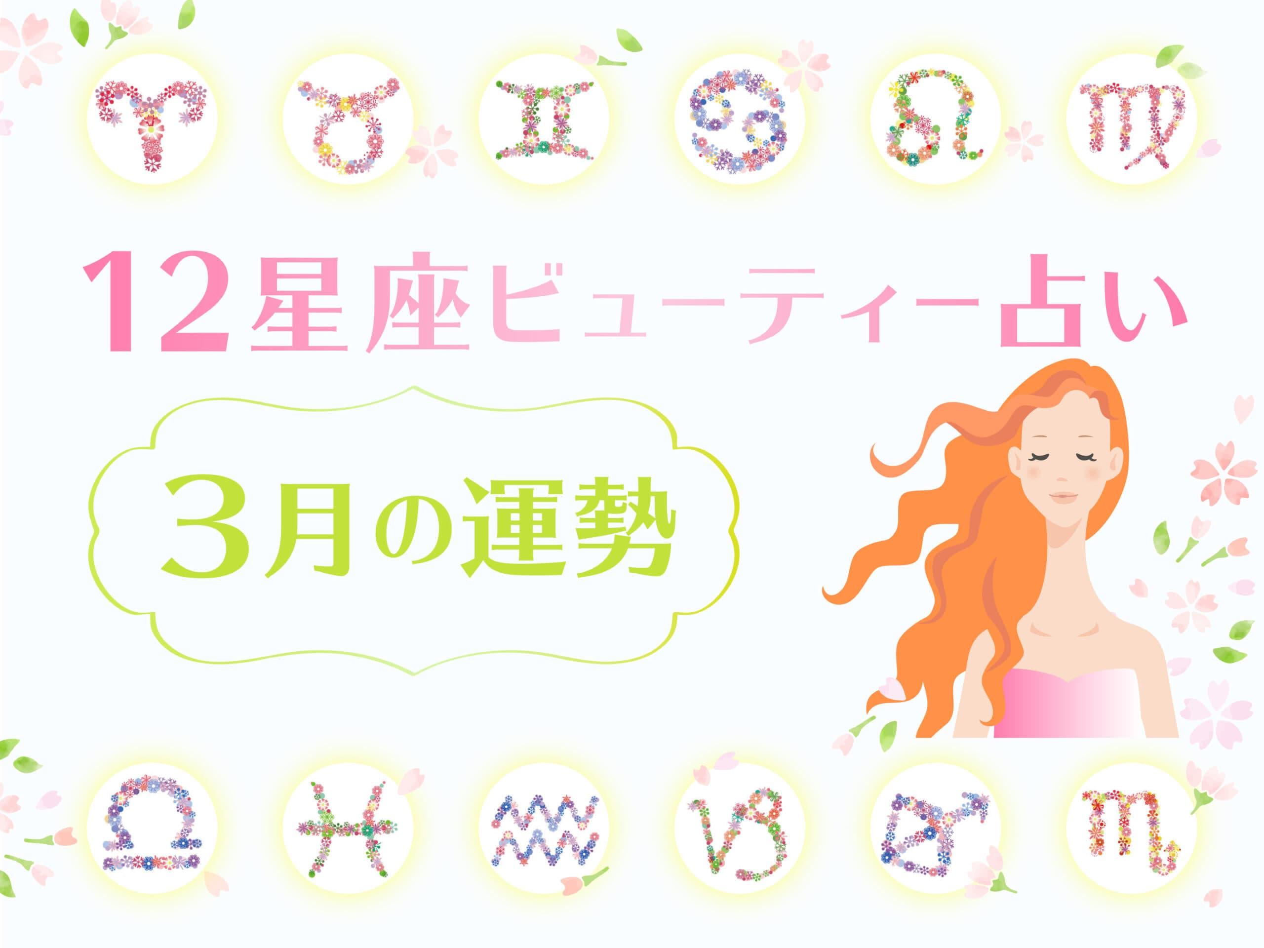 3月の運勢★ビューティー占い★西洋占星術