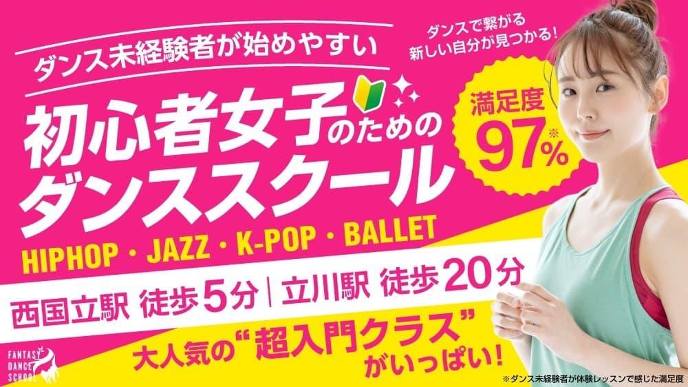 初心者女子のためのダンススクールFANTASY DANCE SCHOOL立川店公式サイトリンク