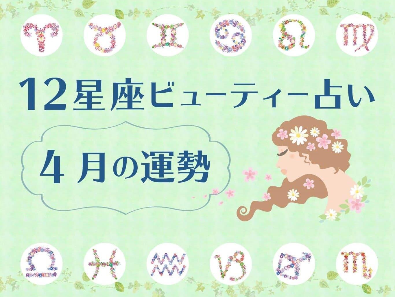 4月の運勢★ビューティー占い★西洋占星術星占い