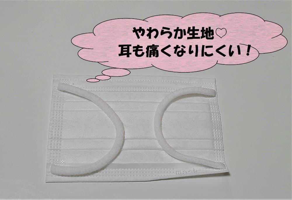 マスクの耳部分がやわらかくて使いやすい