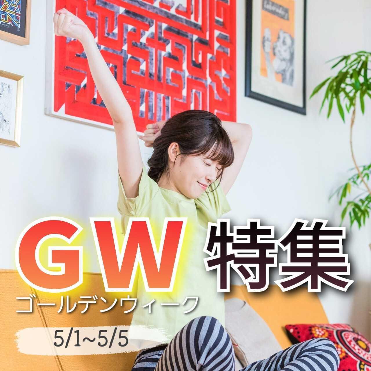 GWを楽しむためのおすすめの過ごし方10選!!