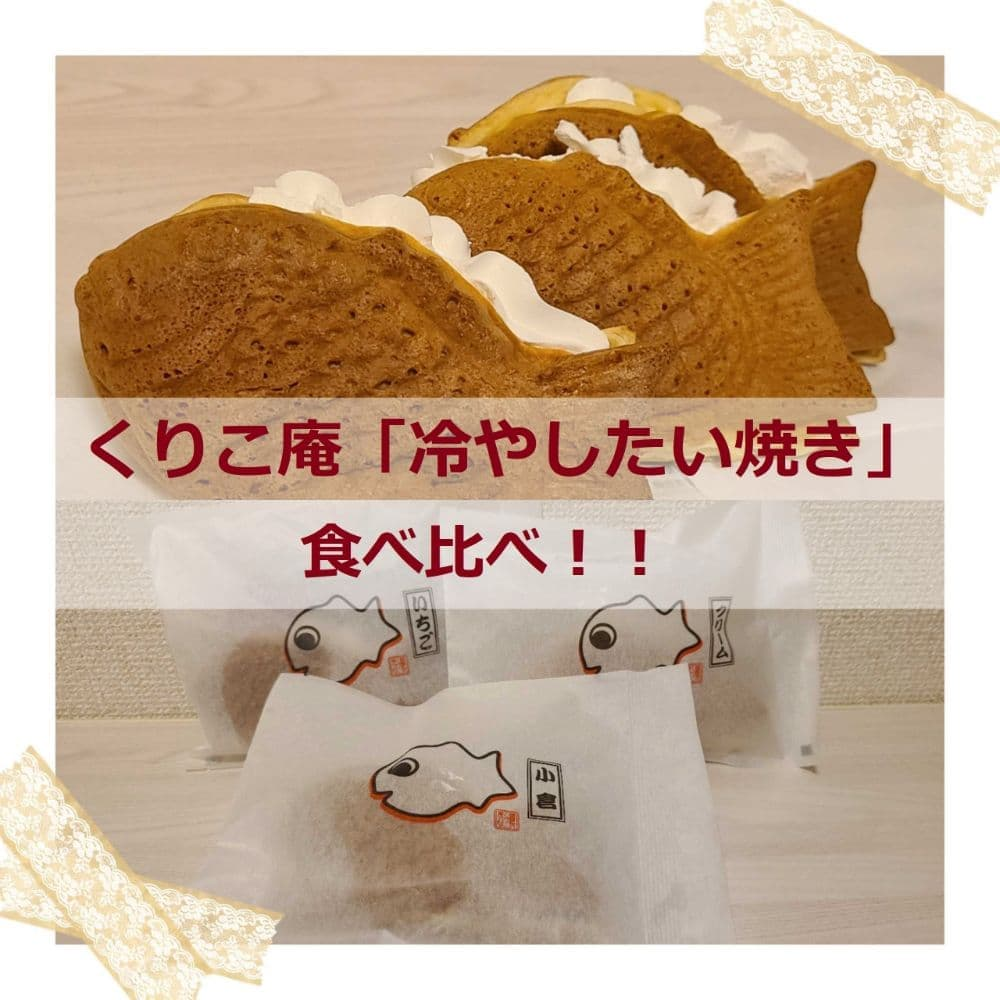 くりこ庵の冷やしたい焼き食べ比べ!
