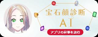宝石顔診断AIアプリの記事を読む