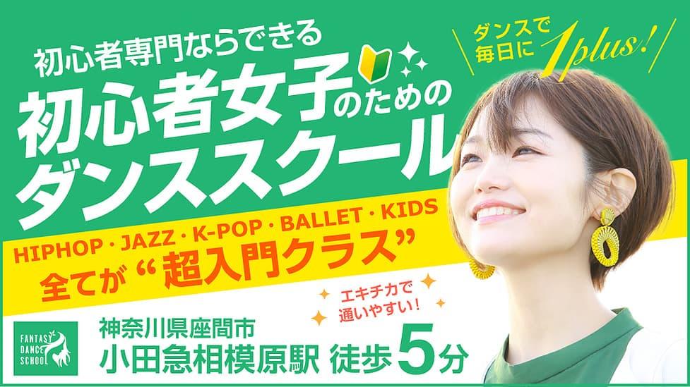初心者女子のためのダンススクールFANTASY DANCE SCHOOL町田店へ公式サイトリンク